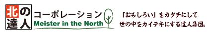 北の達人コーポレーション(2930)が株主優待を新設 。100株で参戦します。