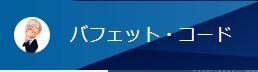 【バフェットコード】スクリーニングショートカット集。バフェット銘柄も簡単検索。