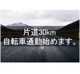 片道30kmの自転車通勤を始めます!