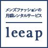 ファッションサブスク「Leeap」から2回目のコーデが発送されました。
