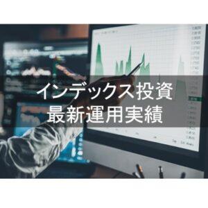 【運用実績】インデックス投資2009年からの運用実績公開(2021年8月末更新)