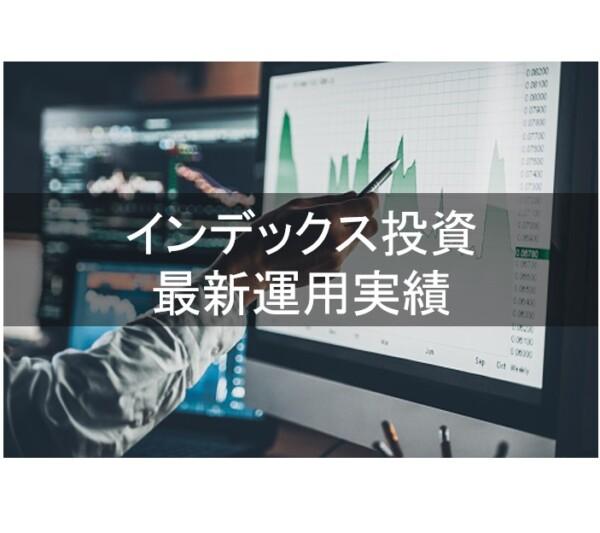 【運用実績】インデックス投資2009年からの運用実績公開(2021年7月末更新)