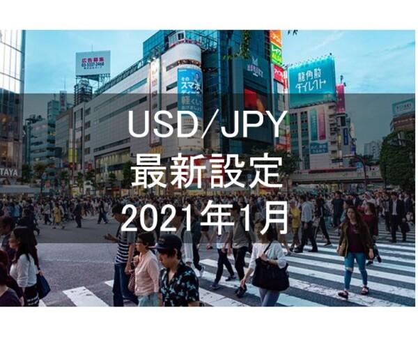 USD/JPYの設定更新(2020年12月31日)。バックテストによる最新の利回りは8.7%になりました。