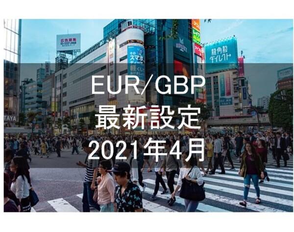 EUR/GBPの設定更新(2021年4月29日)。バックテストによる最新の利回りは31.6%になりました。